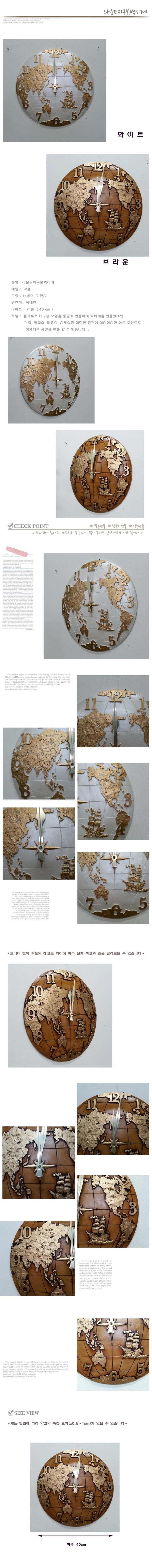 라운드지구본벽시계2종 - 유앤티크, 90,000원, 벽시계, 디자인벽시계