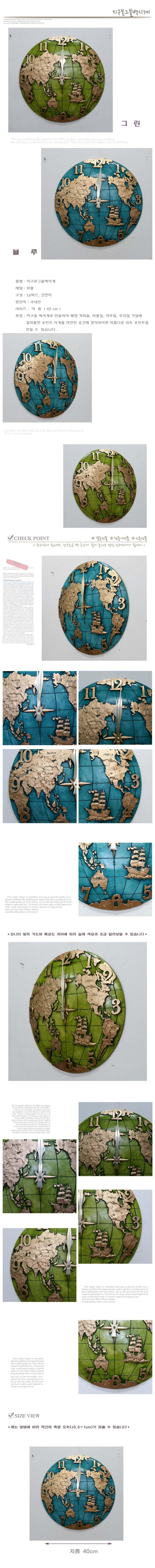 라운드지구본벽시계 - 유앤티크, 90,000원, 벽시계, 디자인벽시계
