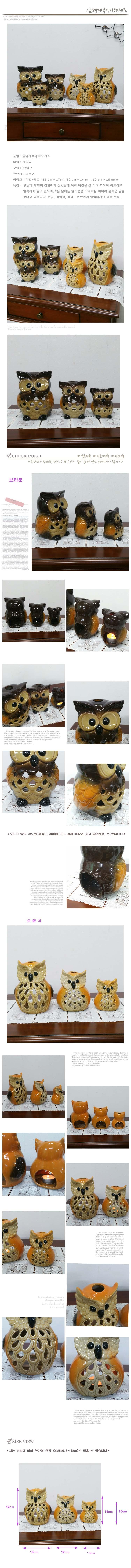 삼형제부엉이3p세트 - 유앤티크, 55,000원, 캔들, 캔들홀더/소품