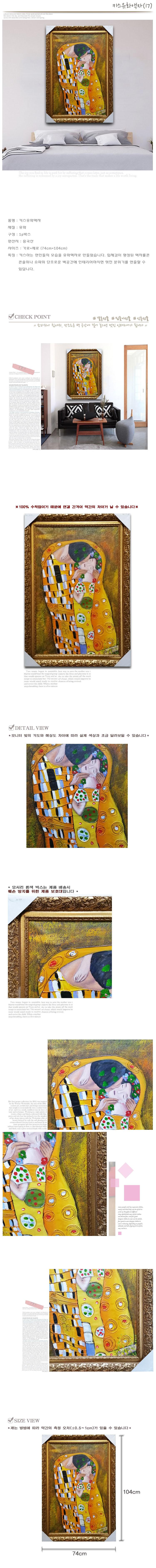 키스유화액자(17) - 유앤티크, 510,000원, 액자, 벽걸이액자