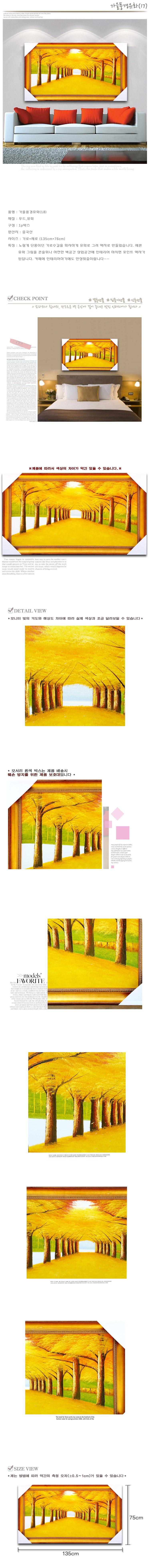 가을풍경유화(17) - 유앤티크, 660,000원, 액자, 벽걸이액자