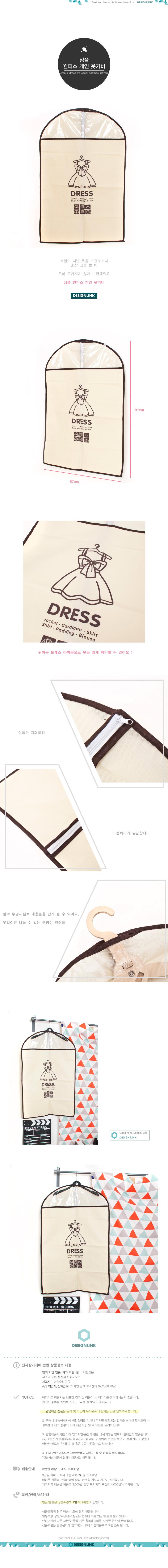 심플 원피스 개인 옷커버 - 디자인링크, 8,000원, 의류커버/압축팩, 의류 커버