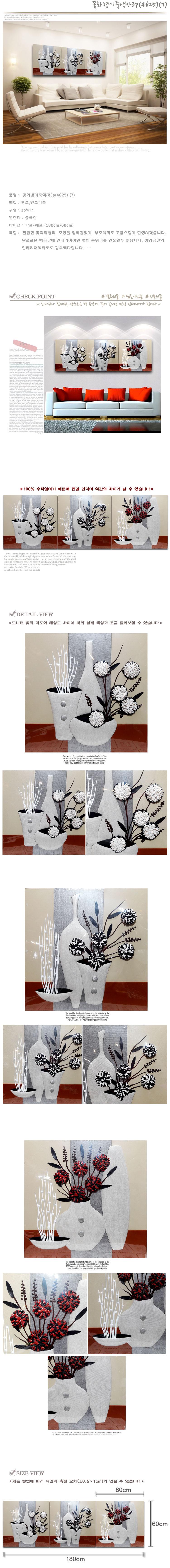 꽃화병가죽액자3p(4625) (7) - 유앤티크, 170,000원, 액자, 액자세트