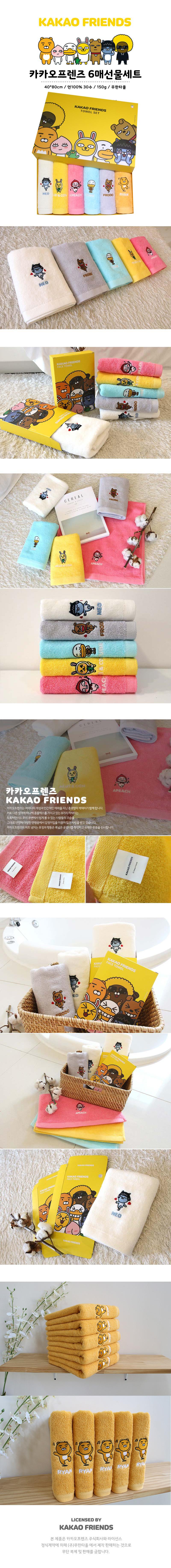 카카오프렌즈 6매선물세트 - 무한타월, 28,500원, 수건/타올, 타올세트